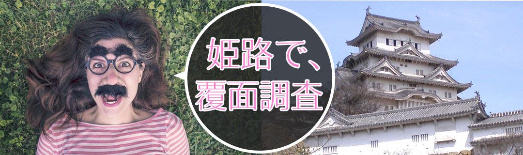 春は覆面調査!!
