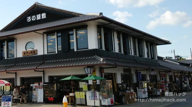 姫路城周辺の家老屋敷館