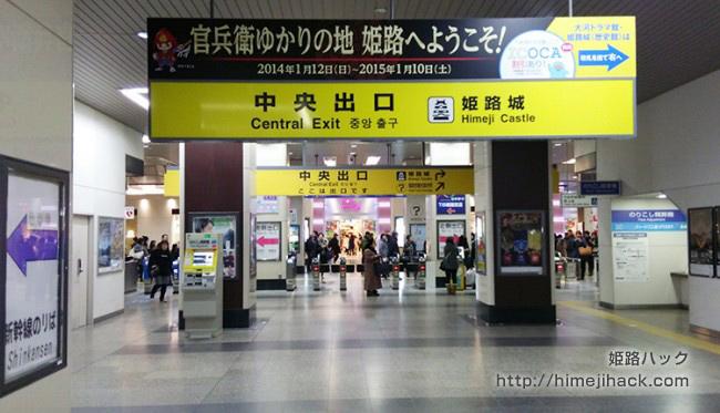 姫路駅の中央改札口