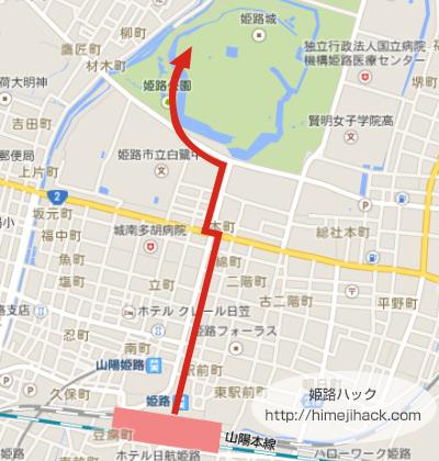 姫路城までの周辺地図