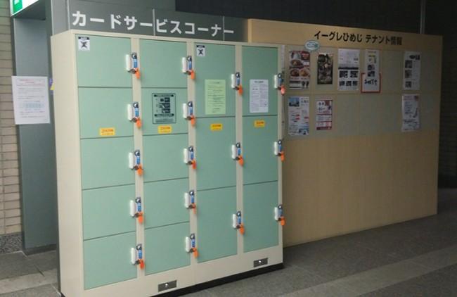 イーグレ姫路1階コインロッカー