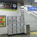 姫路駅周辺にあるコインロッカーの場所まとめ