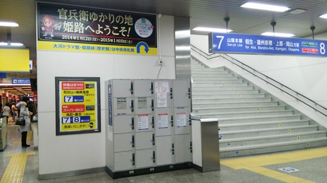 駅構内の7番8番ホーム階段下