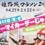 【姫路城マラソン】交通規制の詳細(2015年度版)
