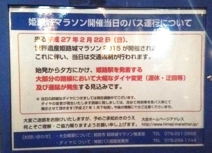 神姫バス(路線バス)に関して