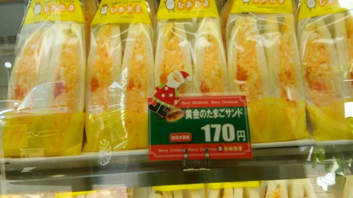 ひめたま黄金のたまごサンドイッチ