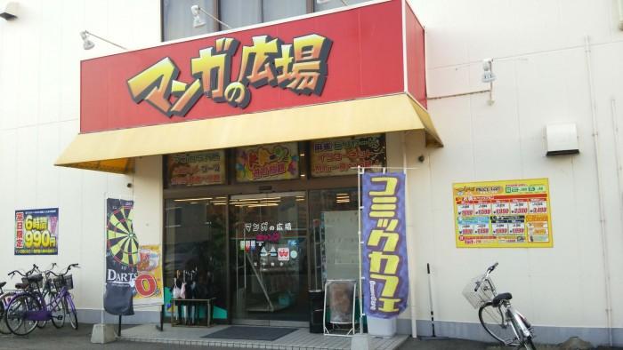 姫路のネットカフェ『マンガの広場はカレーライス食べ放題!!』