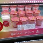 【姫路 スイーツ】モロゾフ春の商品「さくらんぼのプリン」