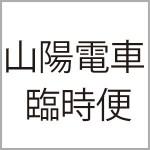 姫路城マラソン(2月22日)山陽電車-姫路駅行き臨時列車