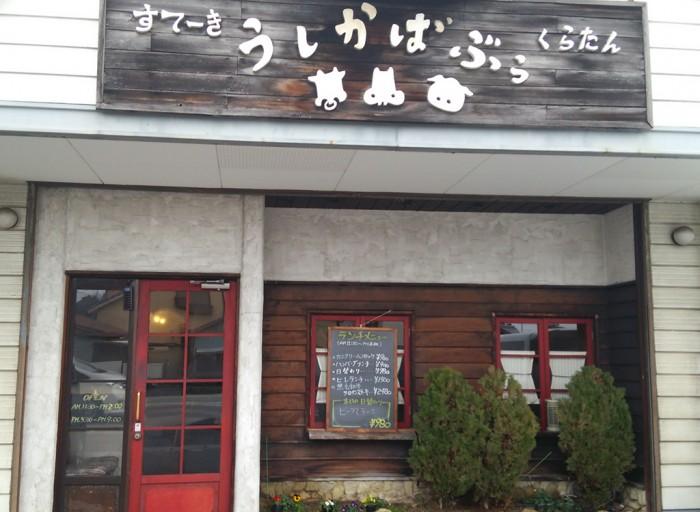 御着「うしかばぶう」 姫路のステーキランチがお得で美味しい!