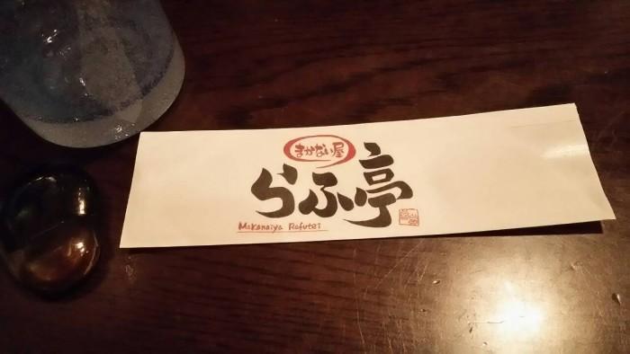 【ランチ】姫路の沖縄居酒屋まかない屋 らふ亭の「ら」ランチ