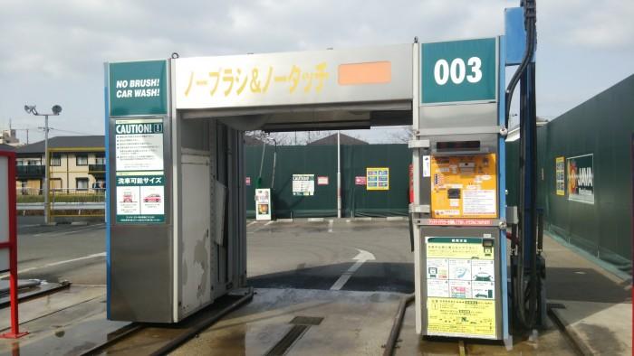 姫路の洗車場で安い・セルフ・おすすめ!コイン洗車のジャバ
