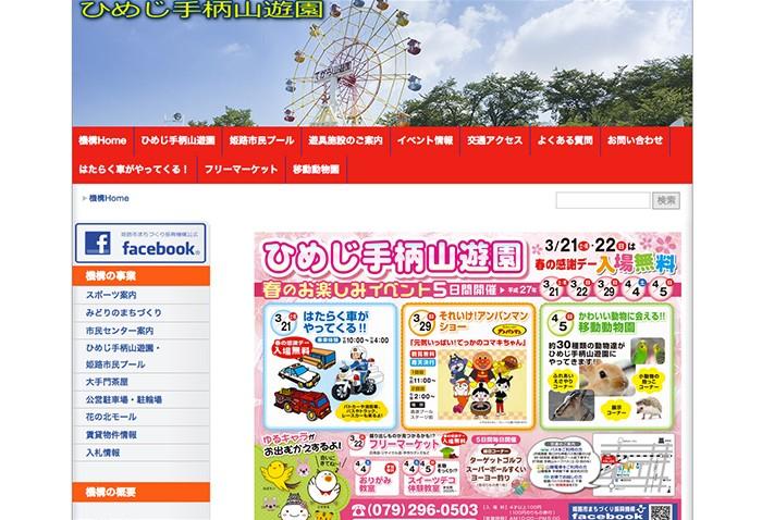 ひめじ手柄山遊園イベント『アンパンマン ショー』2015/3/29