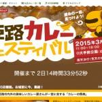 姫路カレーフェスティバル!『KRD8』も参戦! – 2015/3/8