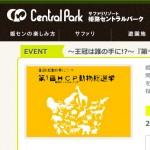 姫路セントラルパーク☆『第1回HCP動物総選挙』投票開始!