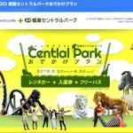 姫路セントラルパーク「料金がお得!」レンタカーセット6/30まで