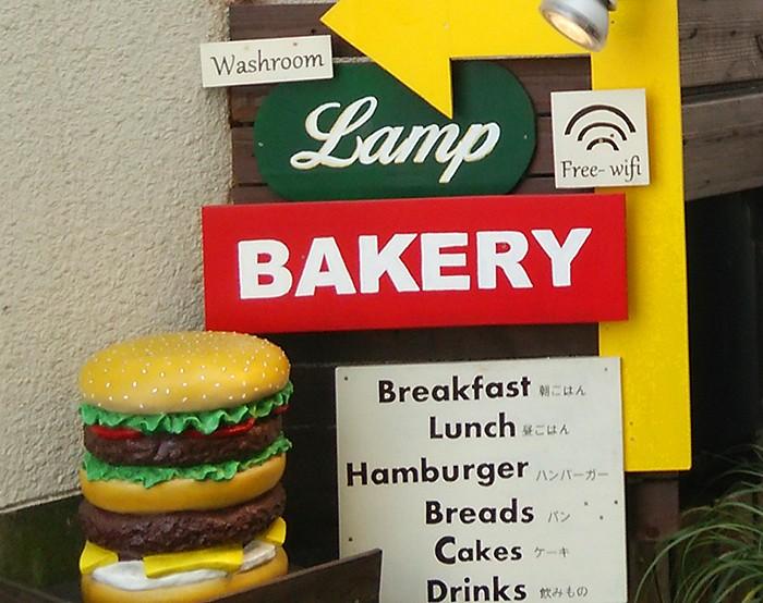 「ベーカリーランプ姫路」駐車場に車を停め歩いてパン屋へ