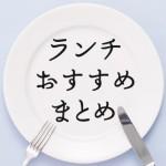 【姫路ランチおすすめ!】人気店まとめ - 姫路グルメ
