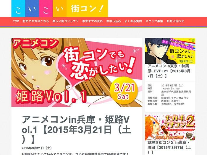 街コン 姫路『アニメコン初の開催!!』2015/3/21 - 姫路ニュース
