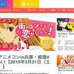 街コン 姫路『アニメコン初の開催!!』2015/3/21 – 姫路ニュース