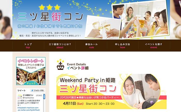 姫路イベント「三ツ星街コンin姫路」2015年04月11日