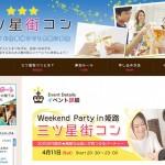 「三ツ星街コンin姫路」2015年04月11日 | 姫路イベント