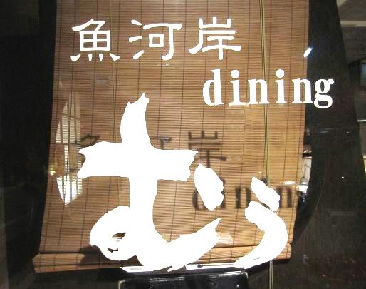 魚河岸diningむう
