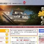 【姫路お城まつり2016年】イベントの詳細と概要