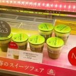 姫路スイーツ | モロゾフの抹茶プリンがとても美味しい!