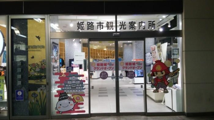 姫路市観光案内所