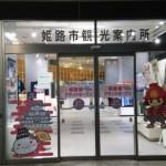 姫路観光なら「まずここ行く!」おすすめスポット案内所