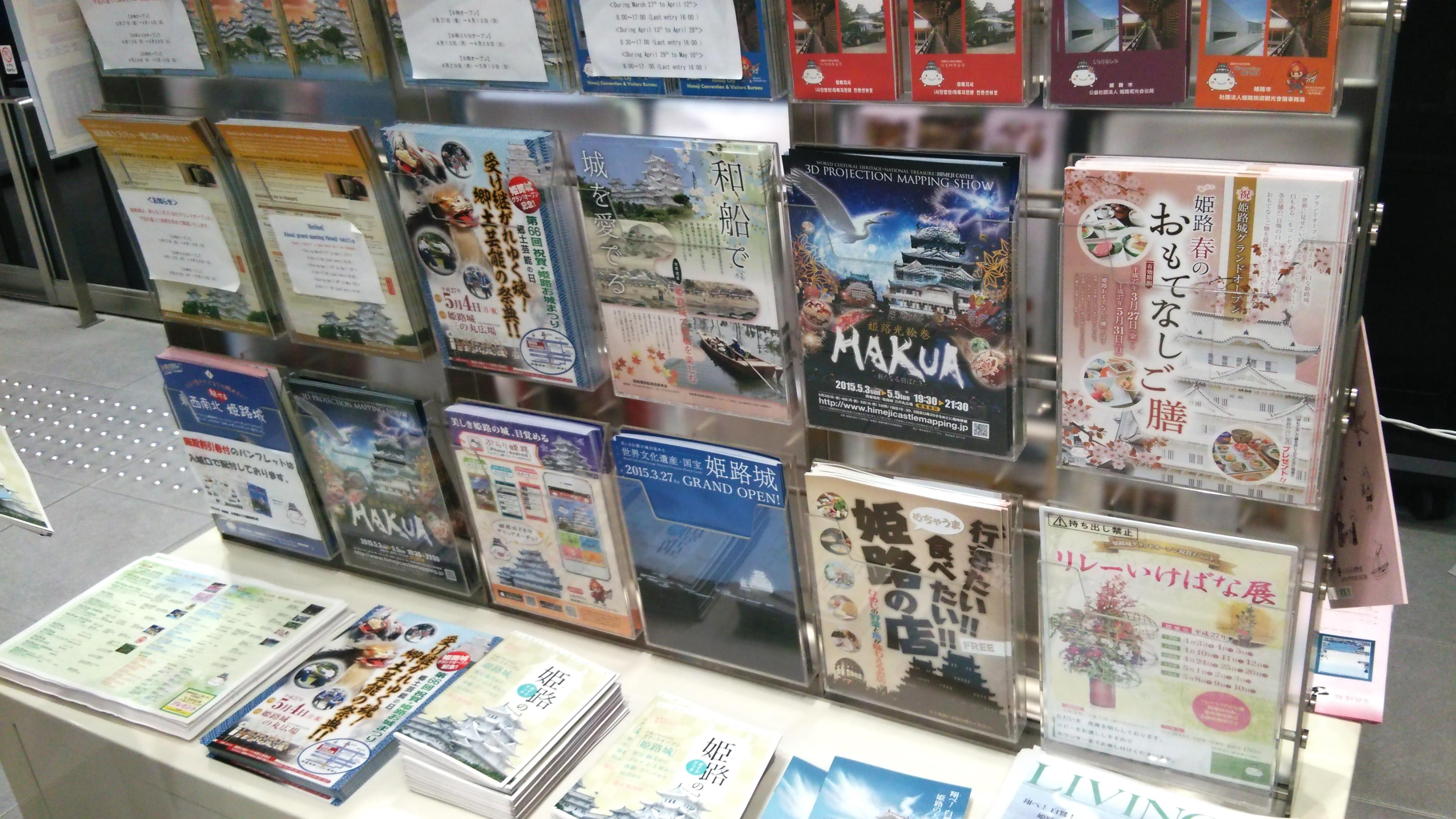 姫路観光案内所のパンフレット
