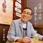 オール巨人師匠が姫路リバーシティ イベントに来る2015年4月26日