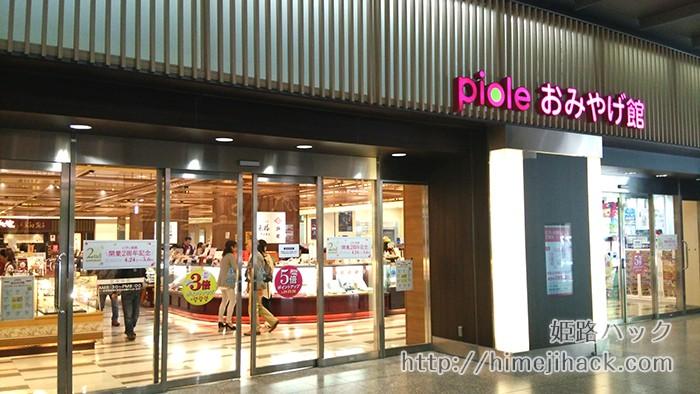 姫路のお土産館(piole)