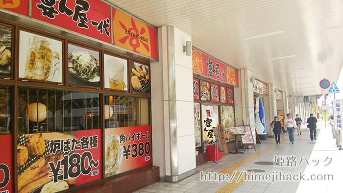 姫路駅周辺のホテル、居酒屋チェーン店など