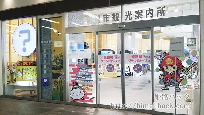 姫路市観光案内所の画像