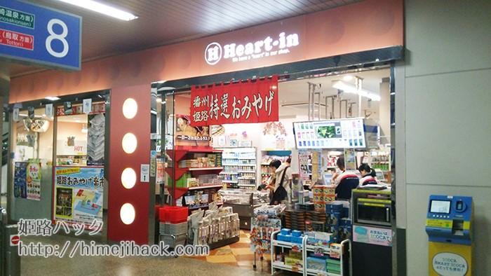 姫路駅構内のHert-in(ハートイン)