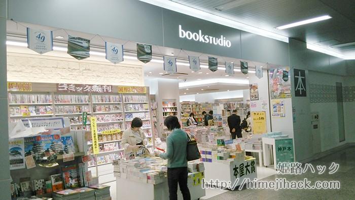 姫路駅構内の本屋さん