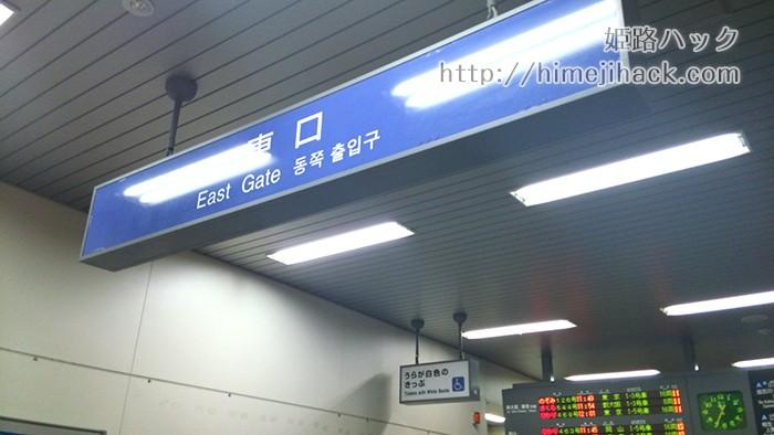 姫路駅東口