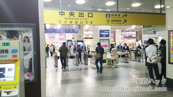 姫路駅中央出口(中央改札)