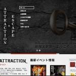 姫路第3弾『脱出ゲーム – 決戦』開催!! 2015/5/4〜5 | 姫路の遊び場