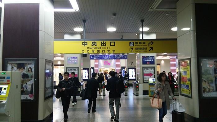 姫路駅の改札