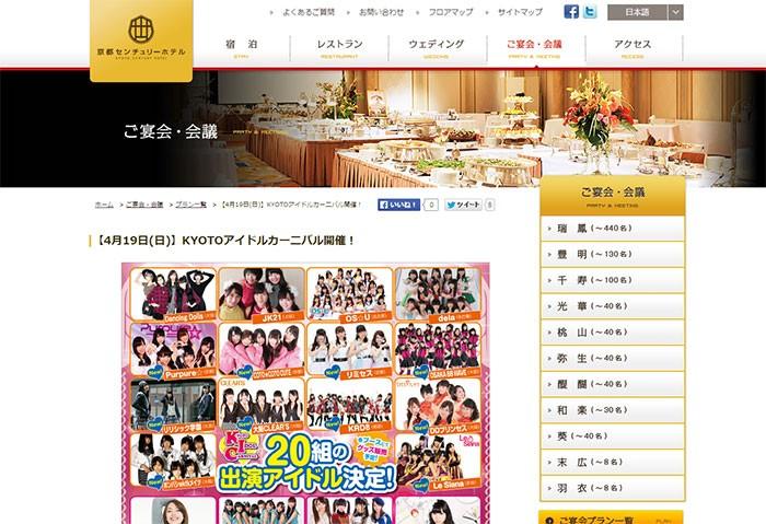 KRD8イベント情報 - 京都センチュリーホテル(2015年4月19日)