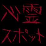 兵庫県姫路市の心霊スポット『広峰山の廃バス屋敷』の噂…