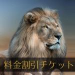 姫路セントラルパークの料金割引チケット【1300円引など】