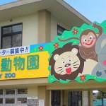 姫路動物園「入園料や駐車場、営業時間~小ネタまで!!」