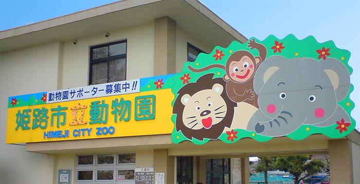 【姫路動物園】入園料金や駐車場、営業時間 アクセス等の詳細