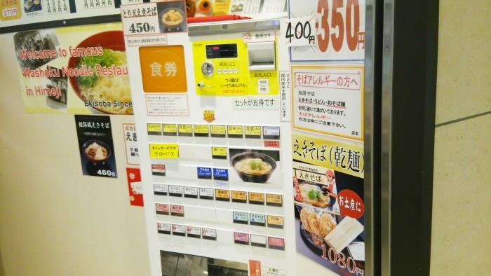 姫路の駅そばメニュー(食券)