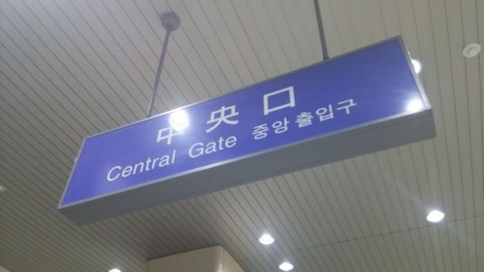 姫路駅の中央口