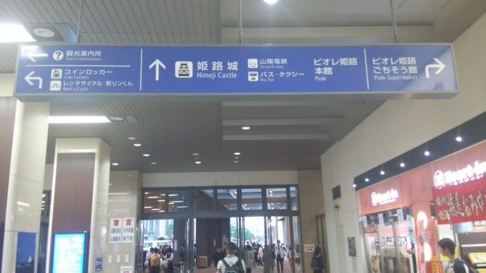 姫路城側の出口